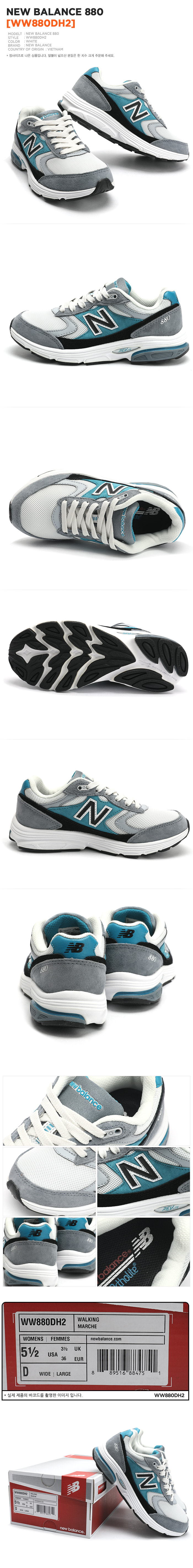 뉴발란스 880 (NEW BALANCE 880) [WW880DH2]
