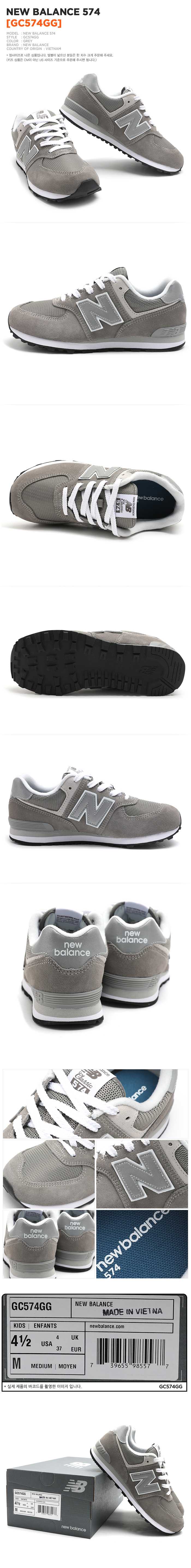 뉴발란스 574 (NEW BALANCE 574) [GC574GG]